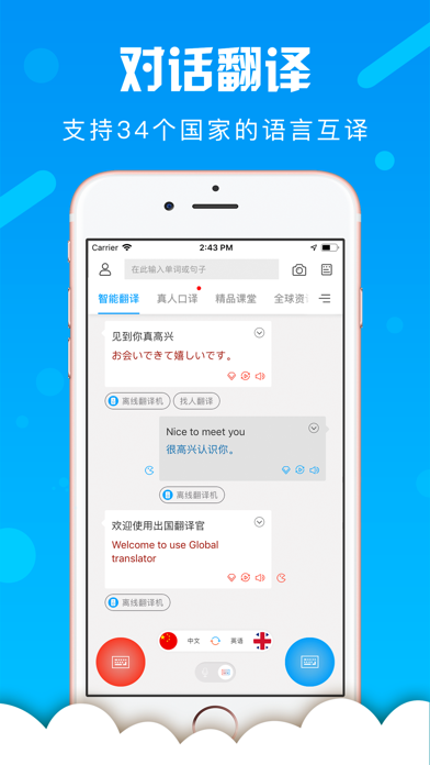 Screenshot #1 pour Global translator-voice app