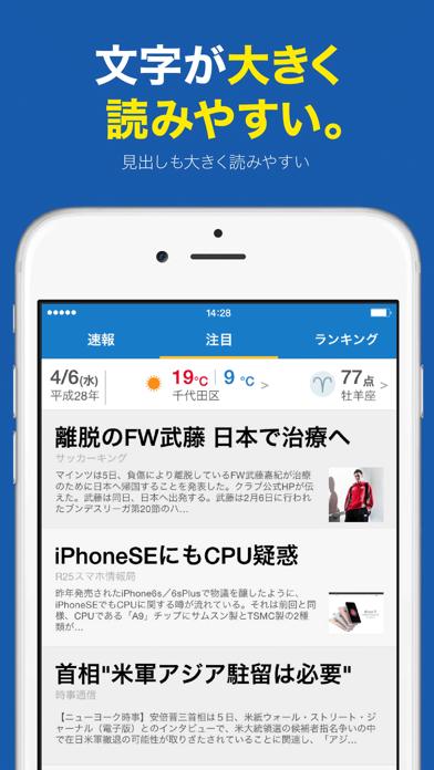 ニフティ ニュース:新聞・雑誌から最新ニュースが読めるアプリのおすすめ画像5