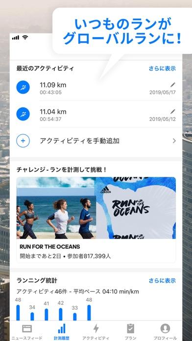 Runtastic PRO ランニング&ウォーキング ScreenShot4