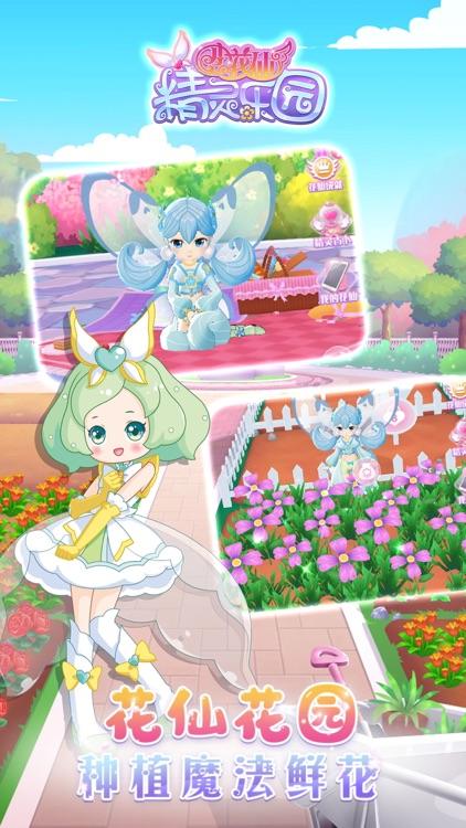 小花仙精灵乐园——3D换装养成游戏 screenshot-3