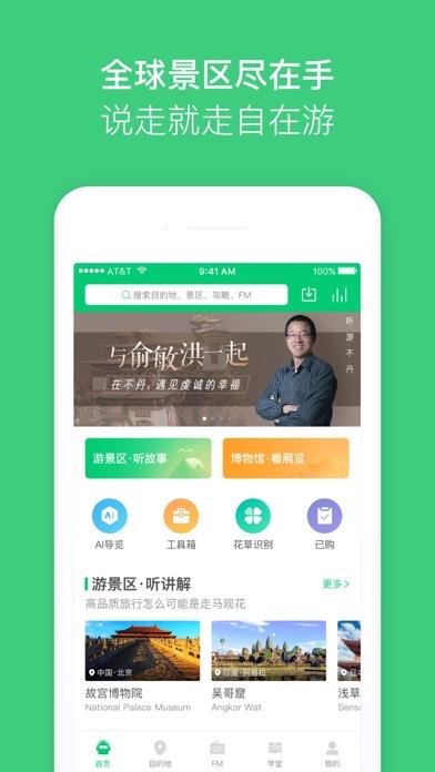 Screenshot #2 pour 三毛游-全球旅行文化内容知识平台