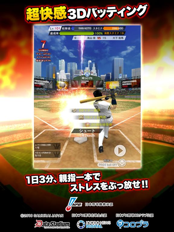 プロ野球PRIDEのおすすめ画像3