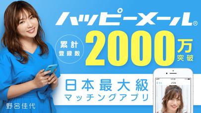 ハッピーメール-恋活・マッチングアプリ ScreenShot6