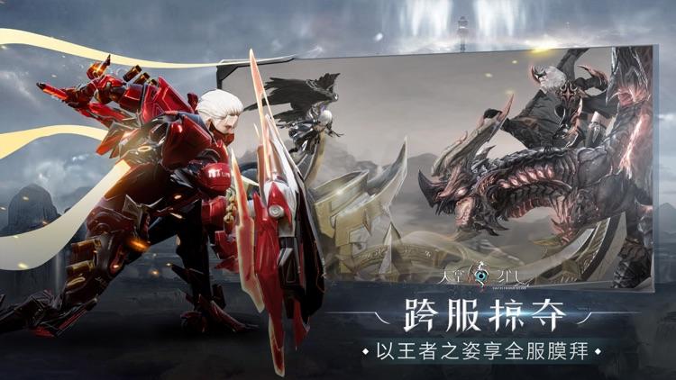 天空之门-首款UE4 MMO魔幻手游 screenshot-3