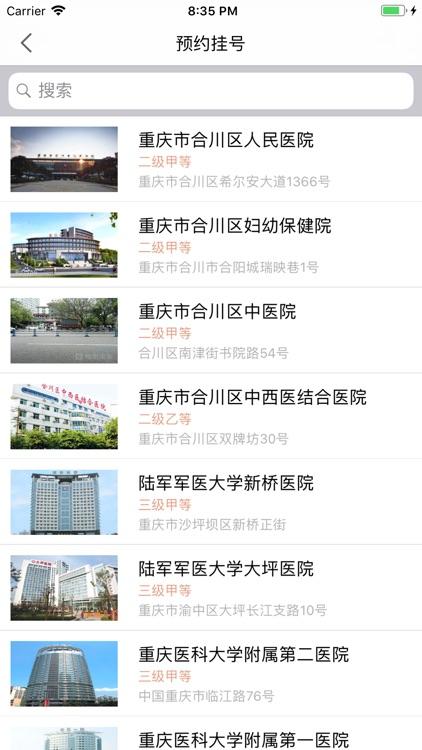 健康合川-官方 screenshot-3