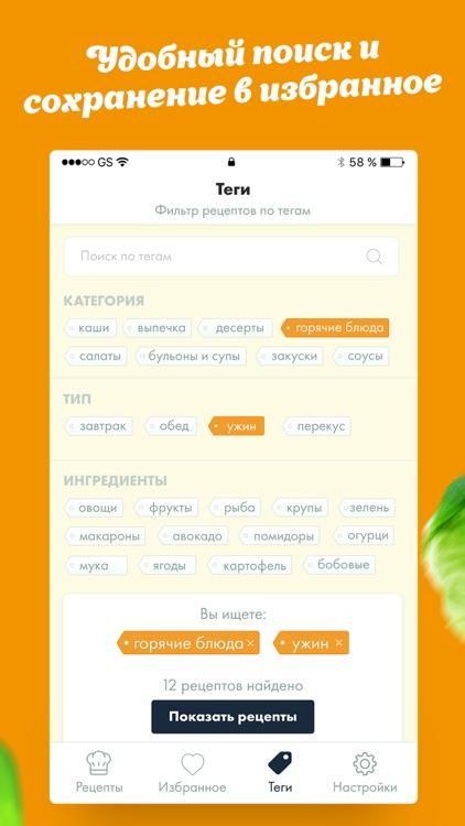 Постные рецепты вкусных блюд! screenshot-4