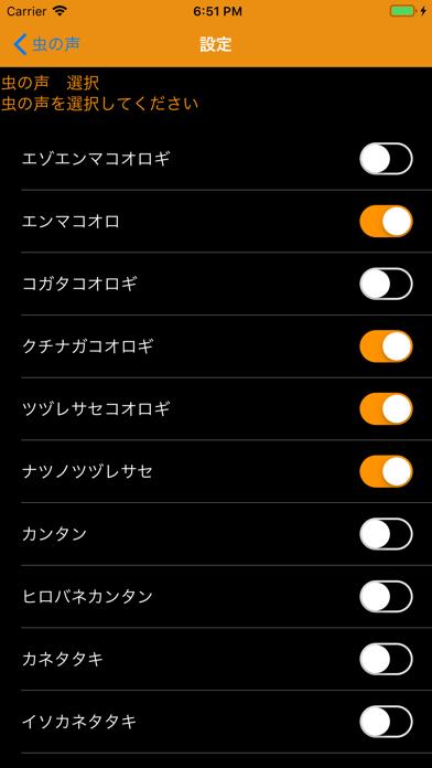 虫の声のスクリーンショット3