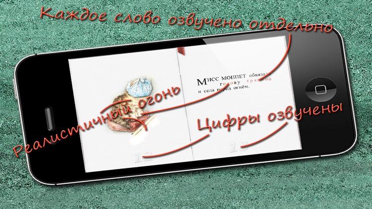 Story of Miss Moppet RUS LITE screenshot-3