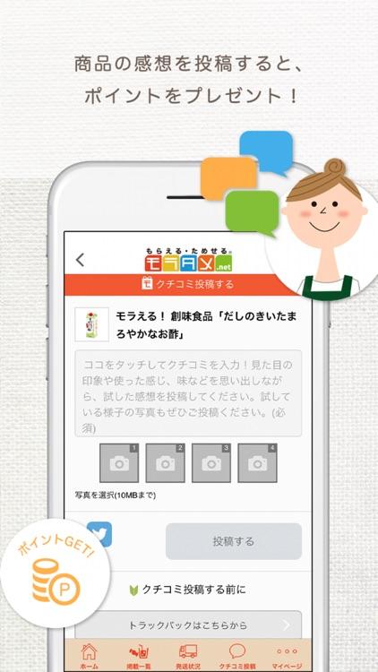 モラタメ.net 公式アプリ