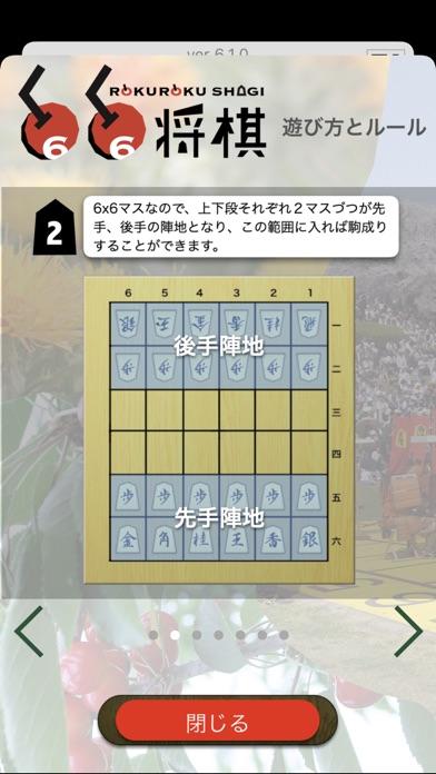 将棋盤 ScreenShot7