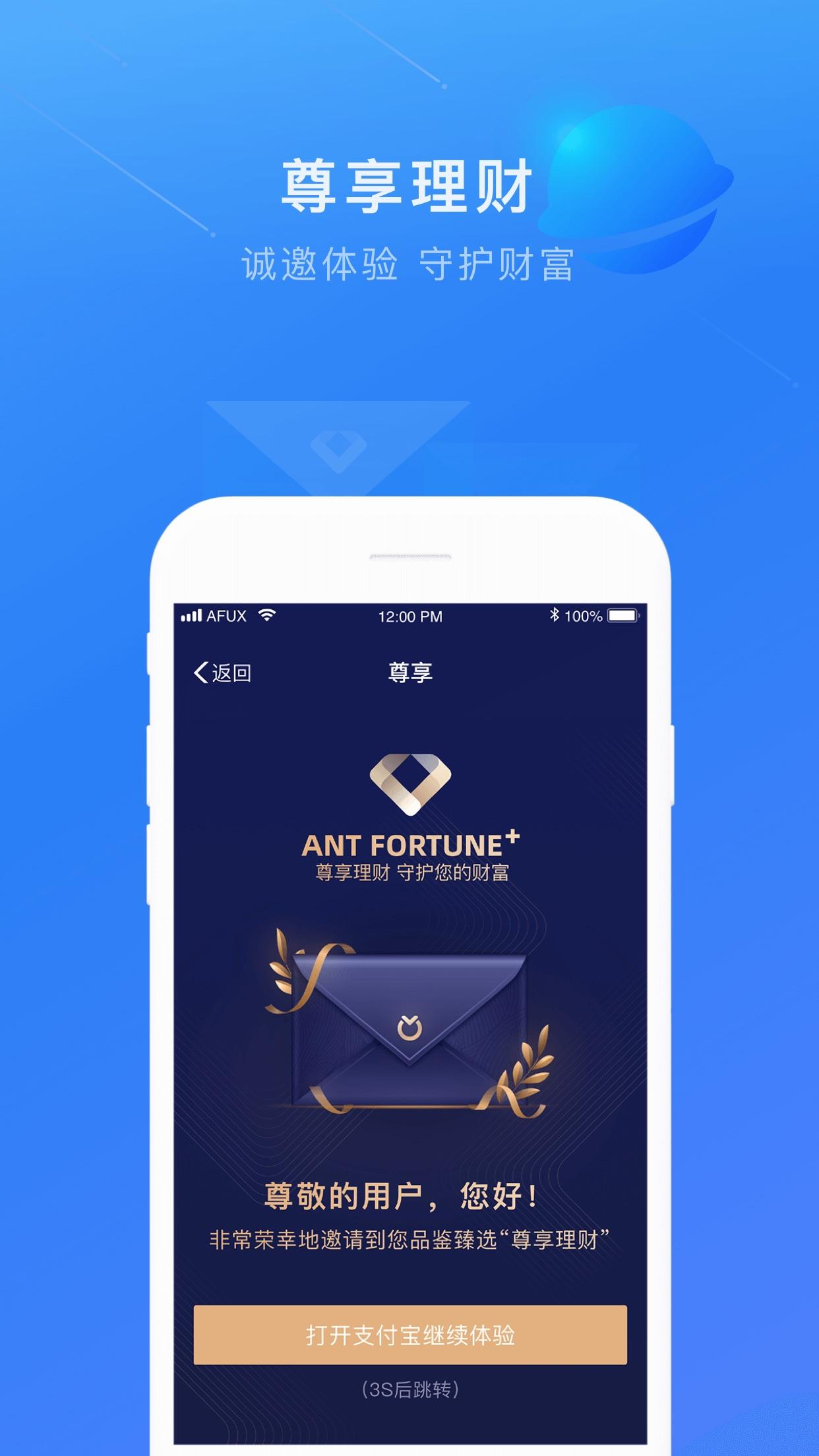 蚂蚁财富-基金等理财产品应有尽有 Screenshot