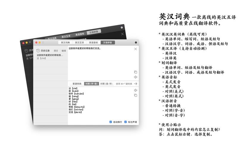 英汉词典 - 离线英汉双语词典