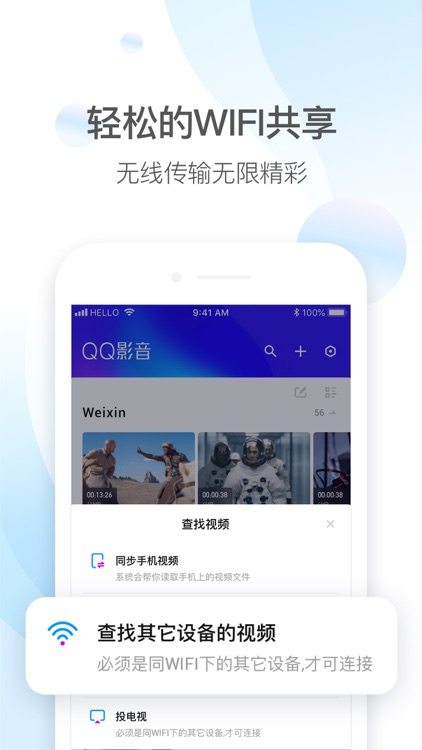 QQ影音 screenshot-3