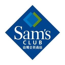 山姆会员商店 Sam's Club China
