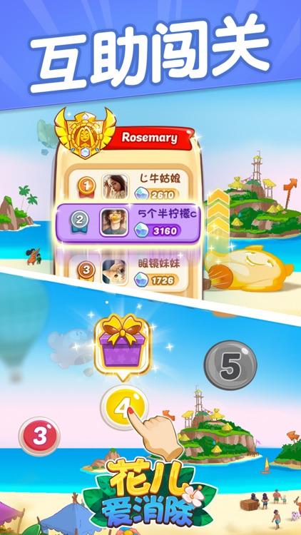 花儿爱消除 screenshot-4