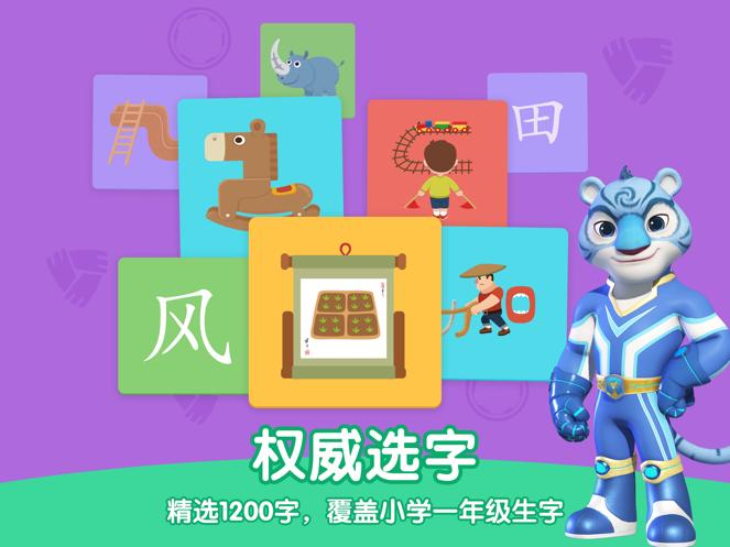 洪恩识字-儿童幼升小学字认字必备软件-1