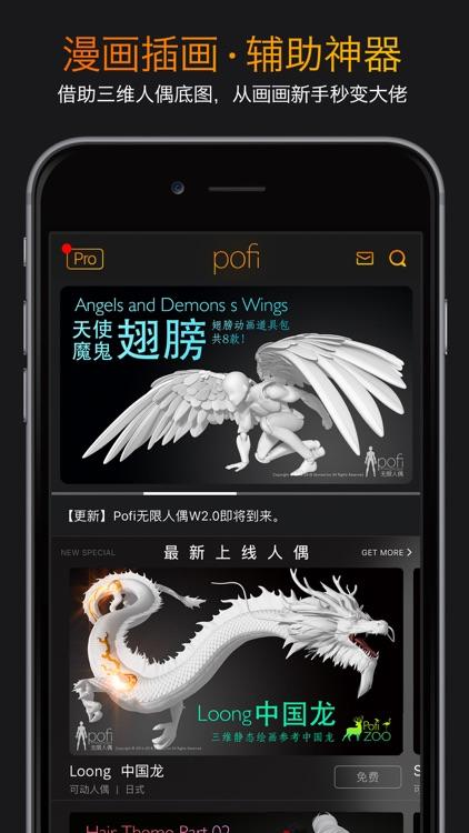 Pofi无限人偶-让绘画更简单 screenshot-0
