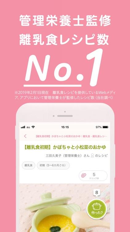 妊娠・出産アプリ ベビーカレンダー -妊娠中と産後をサポート