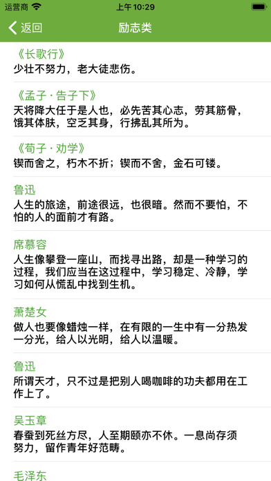 汉语字典和汉语成语词典-主持人配音のおすすめ画像10