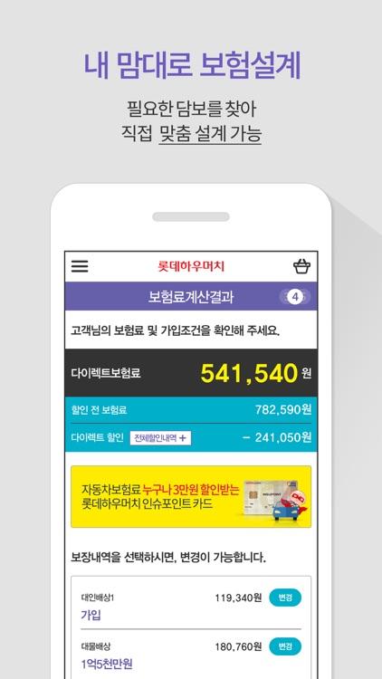 롯데하우머치 다이렉트 screenshot-3