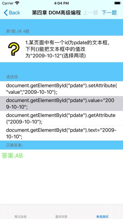 Node.JS教程 screenshot-5