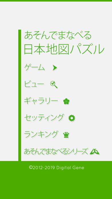 あそんでまなべる 日本地図パズル ScreenShot4
