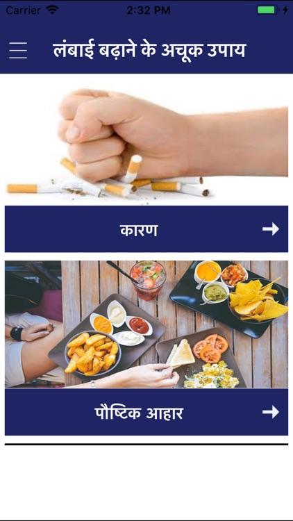 Height Gain Tips Hindi Lambai