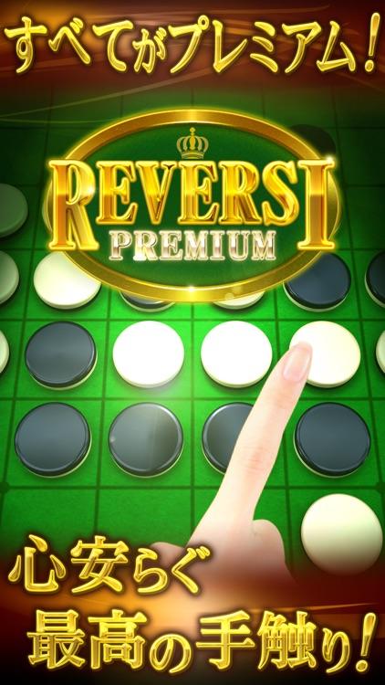 リバーシ プレミアム REVERSI PREMIUM screenshot-0