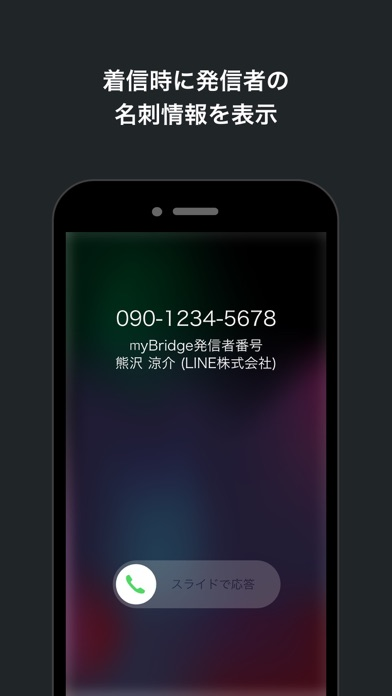 myBridge - 名刺管理アプリ by LINEのおすすめ画像6