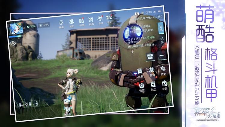 龙族幻想 screenshot-5