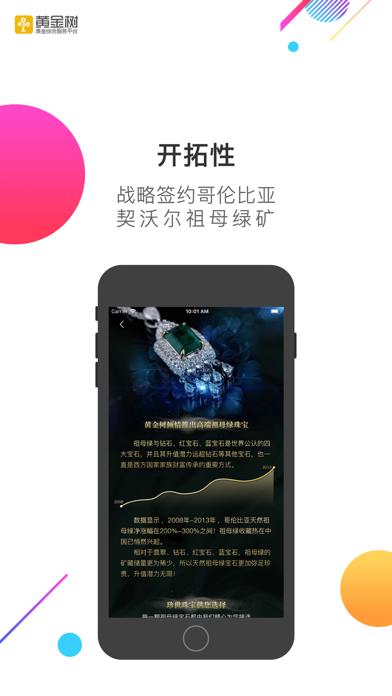 黄金树-黄金珠宝综合服务电商 screenshot four