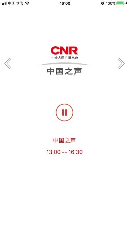 中国之声 screenshot-3