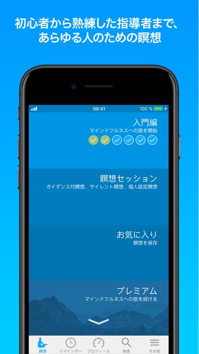 マインドフルネス・アプリのおすすめ画像1