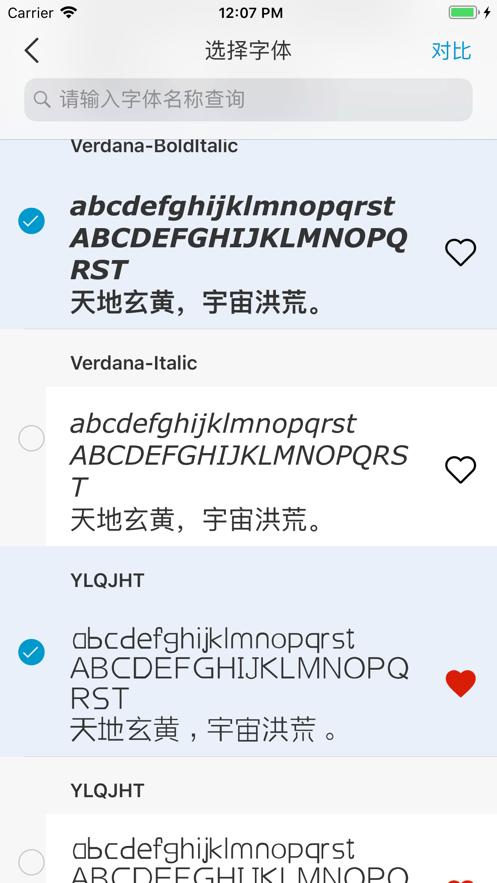 字体助手-帮助您选择合适的字体 App 截图