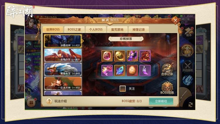 醉江湖-夜梦修仙御剑飞仙 screenshot-8