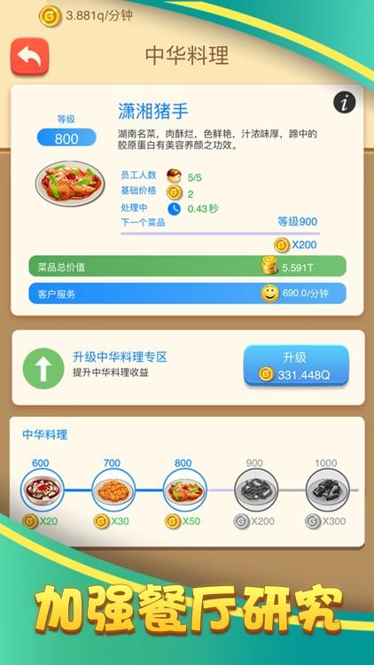 开心餐厅 screenshot-1