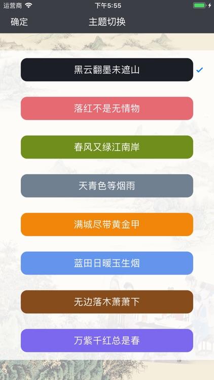 红楼梦 - 中国古典名著有声字幕同步播讲 screenshot-4