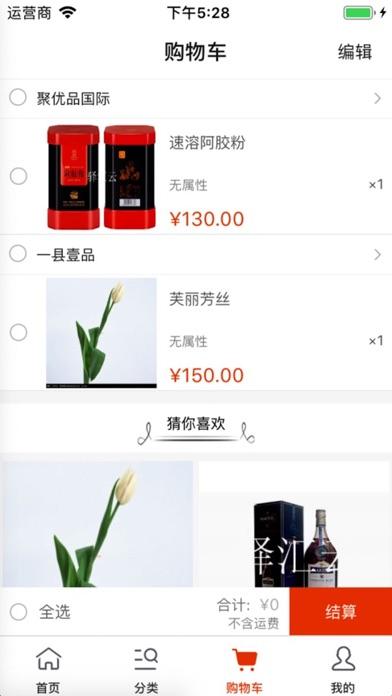 聚优品国际 screenshot 3