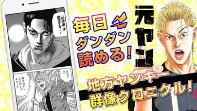 ジャンプBOOK(マンガ)ストア!漫画全巻アプリ ScreenShot7