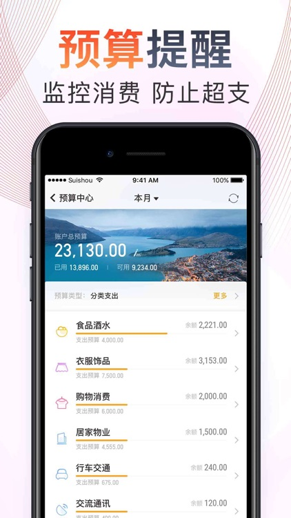 随手记账 screenshot-7