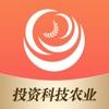 金秋财富—理财产品之投资科技农业平台