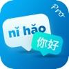 拼音助手 Pro - 普通话真人发声 App