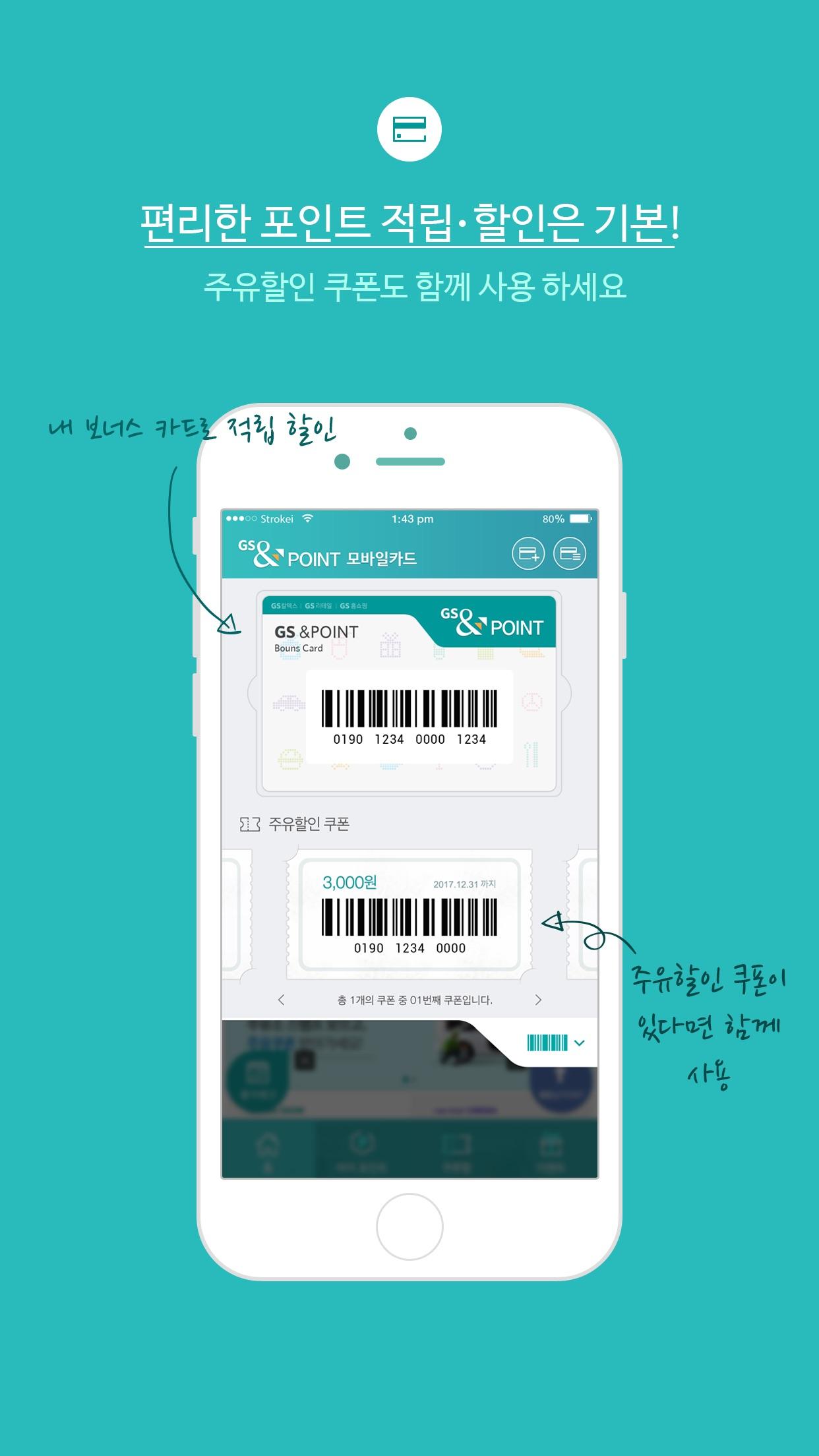 GS&POINT Screenshot
