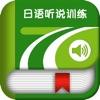 日语听说训练实用指南 -快速突破口语 - iPhoneアプリ