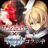 オルタンシア・サーガ 【戦記RPG】 - iPhoneアプリ