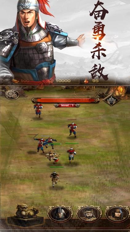 王者三国-英雄霸业 screenshot-3