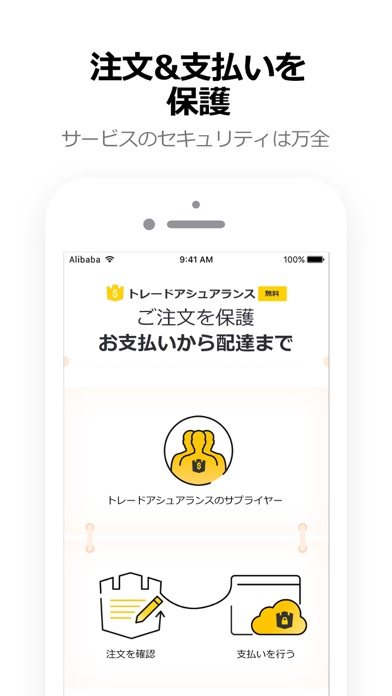 Alibaba.com B2B 取引アプリのおすすめ画像4