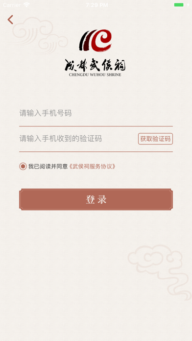 Screenshot for 成都武侯祠博物馆 in United Kingdom App Store