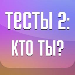Тесты 2: Кто ты?