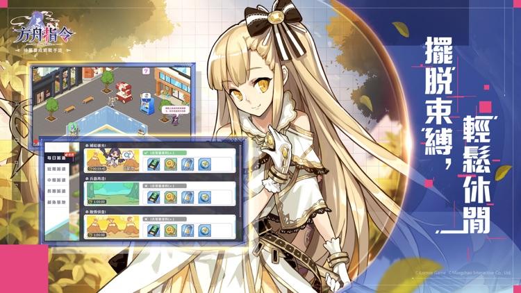 方舟指令 screenshot-5